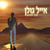 Dereh Lehaim (A Way Of Life)