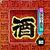 Blue Sounds Orchestra- Enka Best Hits (Reissued 2010)