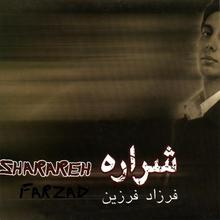 Sharareh (The Spark)