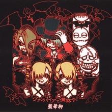 Vampire De Manpai Ya (CDS)