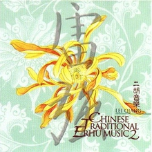 Chinese Traditional Erhu Music Vol. 2