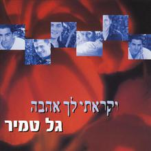 Vekarati Lach Ahava (Hebrew Album)