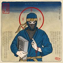 Ninjah 404