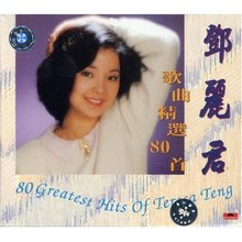 80 Greatest Hits Of Teresa Teng CD1