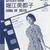 Mitsuko Horie - Song of Saint Seiya