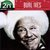 The Best Of Burl Ives: 20Th Century Masters (The Christmas Collection)