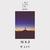Wait (Kygo Remix) (CDS)