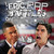 Epic Rap Battles of History 2: Barack Obama Vs. Mitt Romney (Feat. Iman Crosson) (CDS)